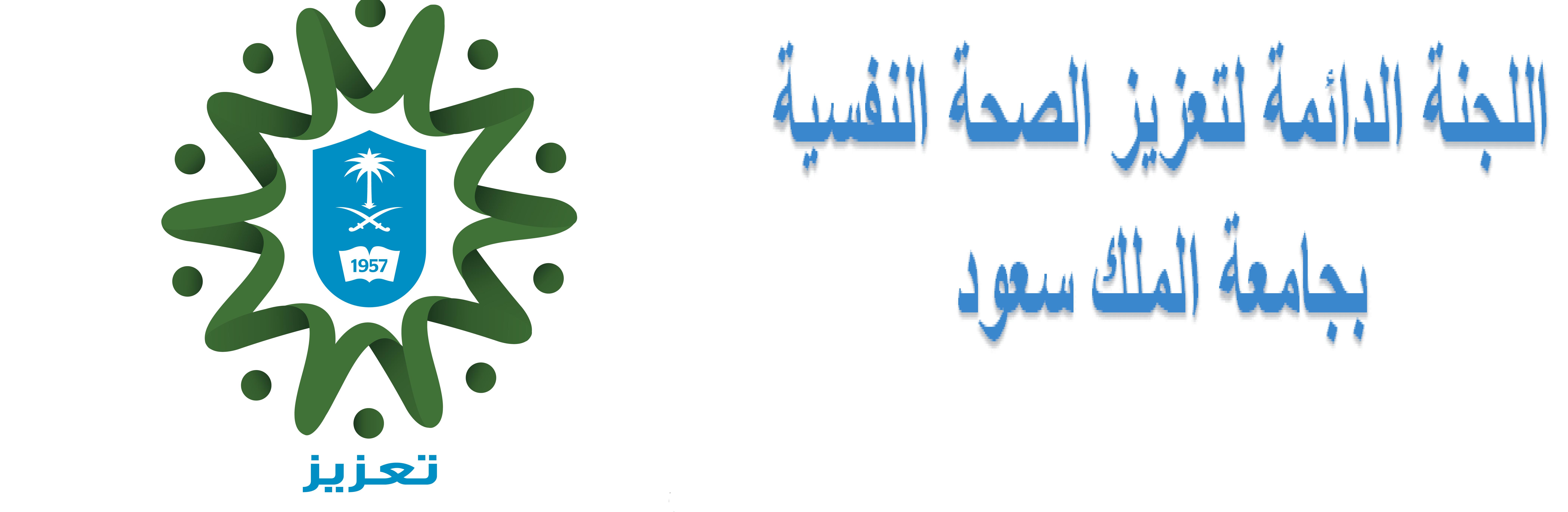 (تـعـزيـز) - اللجنة الدائمة لتعزيز الصحة...